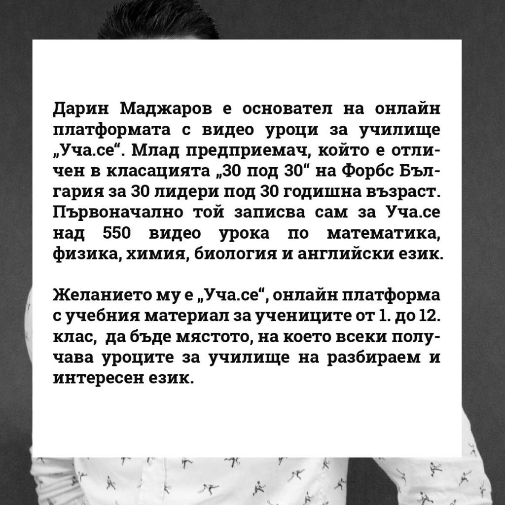 ДАРИН copy